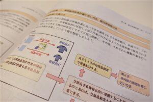 短答式管理会計論Ⅰの画像02